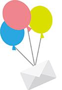 風船とメール